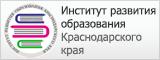 ИРО Краснодарского края